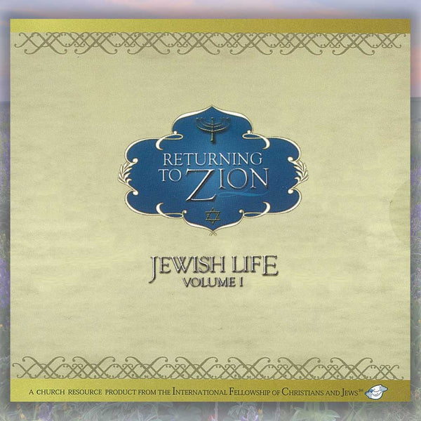 Returning to Zion:  Jewish Life, Volume 1, 2, & 3 CD-ROM set