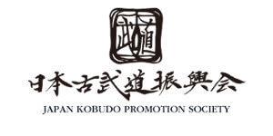 Nihon Kobudo Shinkokai, Japan Kobudo Promotion Society