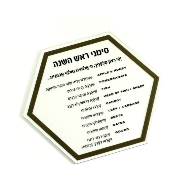 Hexagon Simanim Card