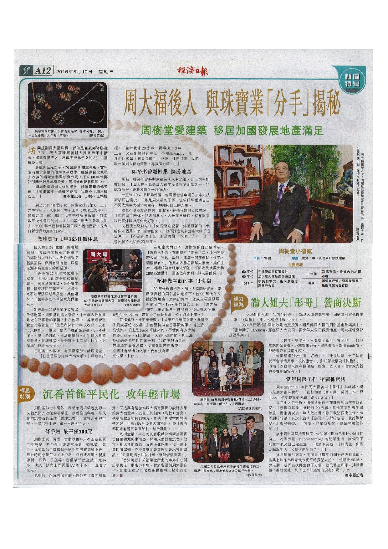 Agar Creations in the Hong Kong News - Hong Kong Economic Times