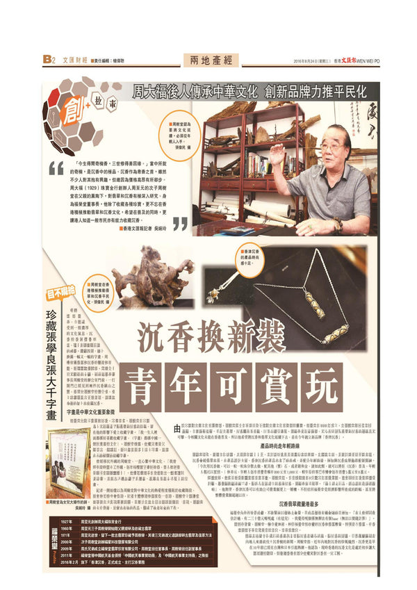 Agar Creations in the Hong Kong News - Wen Wei Po