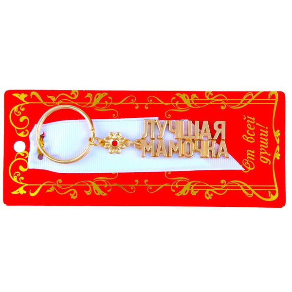 "Charm Birthday gifts letter key holder.Carry-on metal Golden souvenirs for woman Keychain ""Mommy"" Gold Series"