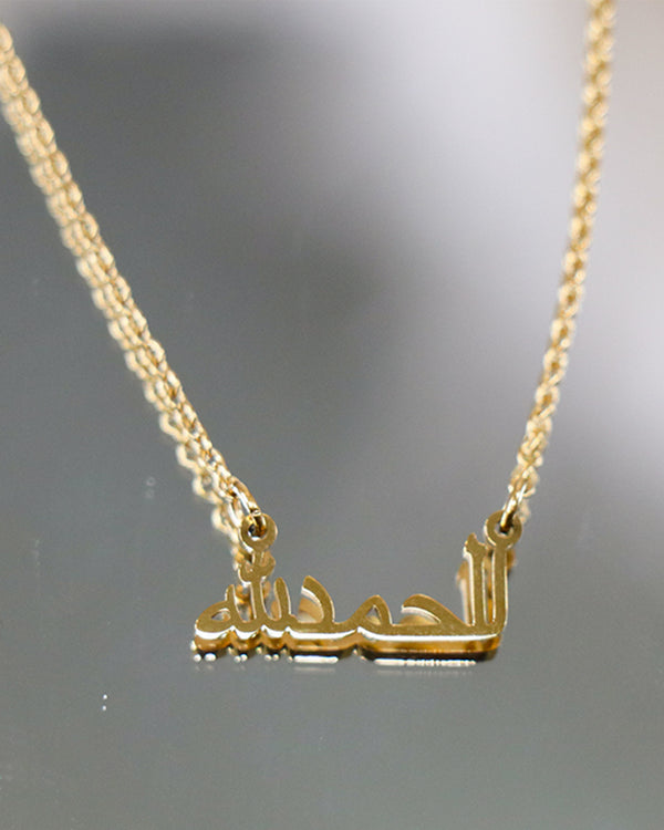 الحمدلله | ALHAMDULILLAH NECKLACE