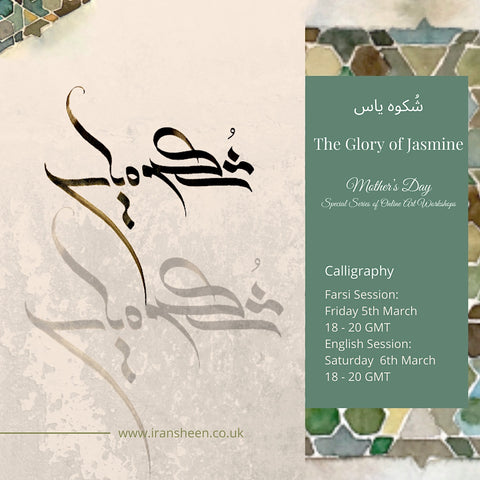 The Glory of Jasmine - Calligraphy Online Live Workshop