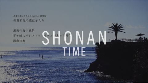 SHONAN TIME - VERVE COFFEE ROASTERS 鎌倉雪ノ下店