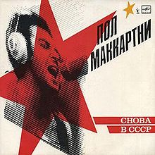 Paul McCartney - CHOBA B CCCP (Vinyl LP Record)