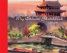 My Chinese Sketchbook