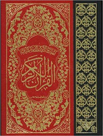 Quran # 3 Special Edition [13 Lines, Large Size]