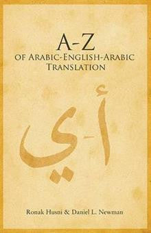 A to Z of Arabic-English-Arabic Translation