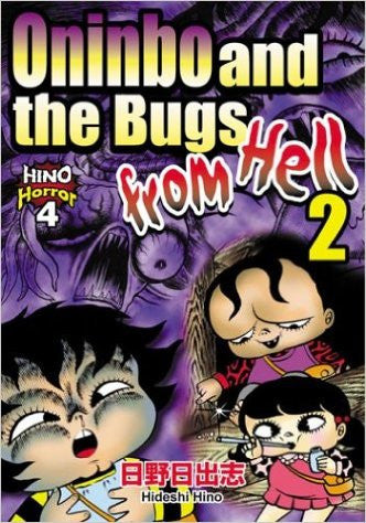 Hino Horror, Vol. 4: Oninbo and the Bugs from Hell Part 2