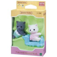 Calico Critters - Persian Cat Twins