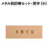 Elle Kyoshin Japan Alphabet Stamp Set <Small> 27 book Craft DIY Paint Handcraft Leather Leathercraft