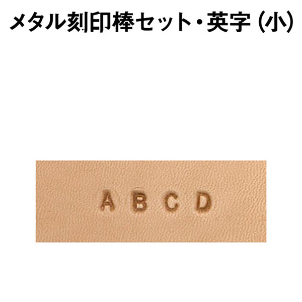 Leather Working Tools Elle Kyoshin Japan Alphabet Stamp Set <Small> 27 book Craft DIY Paint Handcraft Leather Leathercraft - LeatherMob