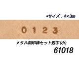 Elle Kyoshin Japan Number Stamp Set Small (0-9) 9 book leather craft imprinted alphabet Leathercraft