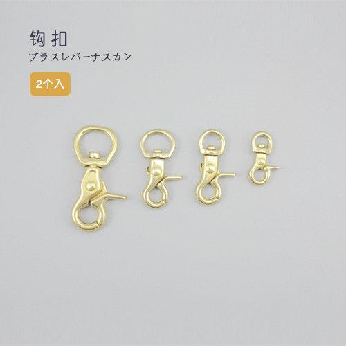 Swivel Eye Bolt Trigger Snaps Solid Brass Spring Seiwa LeatherMob Leathercraf Leather Hardware