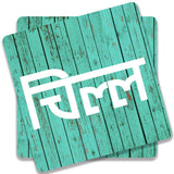 Chill Soft Green Wooden Square Coaster | Artist: Abhinav