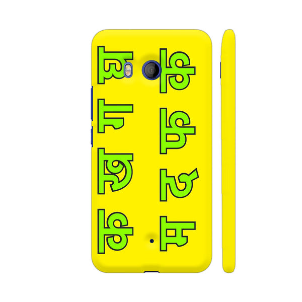 Ka Kha Ga On Yellow HTC U11 Cover | Artist: Malls