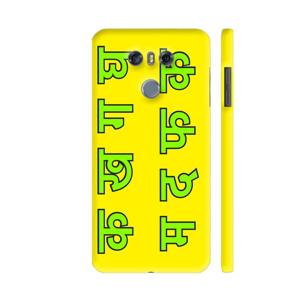 Ka Kha Ga On Yellow LG G6 Cover | Artist: Malls