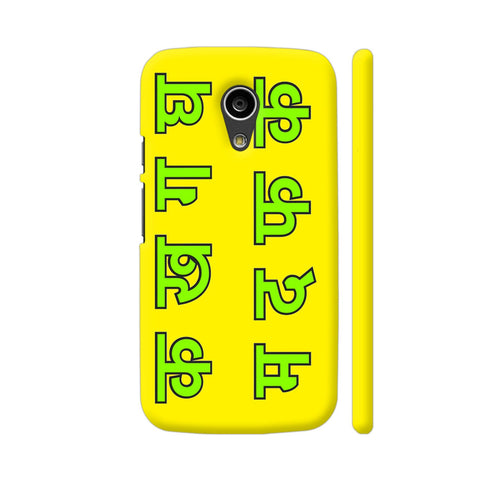 Ka Kha Ga On Yellow Moto G2 Cover | Artist: Malls