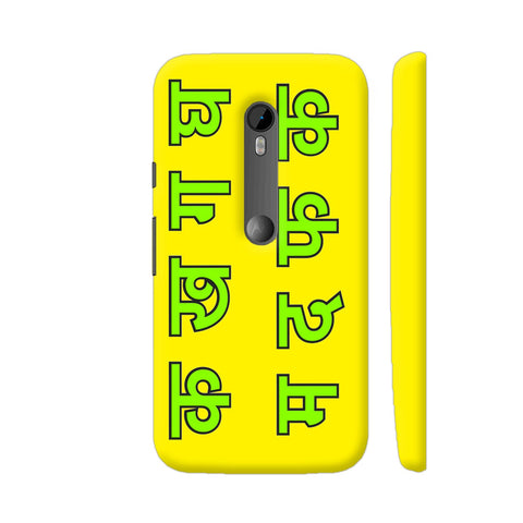 Ka Kha Ga On Yellow Moto G3 Cover | Artist: Malls