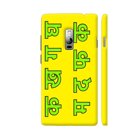 Ka Kha Ga On Yellow OnePlus 2 Cover | Artist: Malls