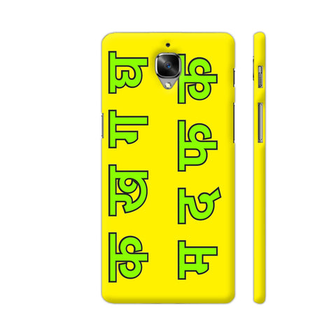Ka Kha Ga On Yellow OnePlus 3T Cover | Artist: Malls