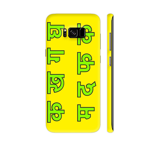 Ka Kha Ga On Yellow Samsung S8+ Cover | Artist: Malls