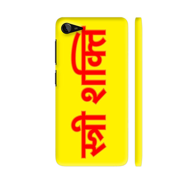 Stree Shakti On Yellow Lenovo Z2 Plus Cover | Artist: Malls
