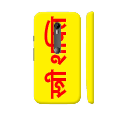 Stree Shakti On Yellow Moto G3 Cover | Artist: Malls