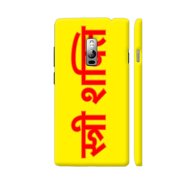 Stree Shakti On Yellow OnePlus 2 Cover | Artist: Malls