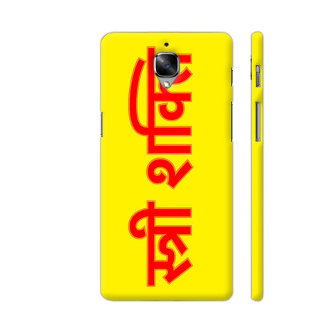 Stree Shakti On Yellow OnePlus 3T Cover | Artist: Malls