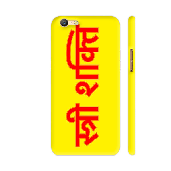 Stree Shakti On Yellow Oppo A57 Cover | Artist: Malls