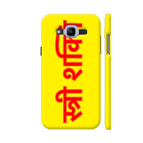 Stree Shakti On Yellow Samsung J2 Pro Cover | Artist: Malls