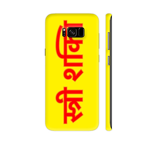 Stree Shakti On Yellow Samsung S8 Cover | Artist: Malls