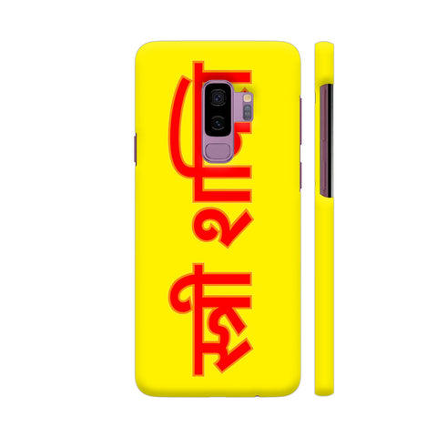 Stree Shakti On Yellow Samsung S9+ Cover | Artist: Malls