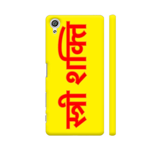 Stree Shakti On Yellow Sony Xperia X Cover | Artist: Malls