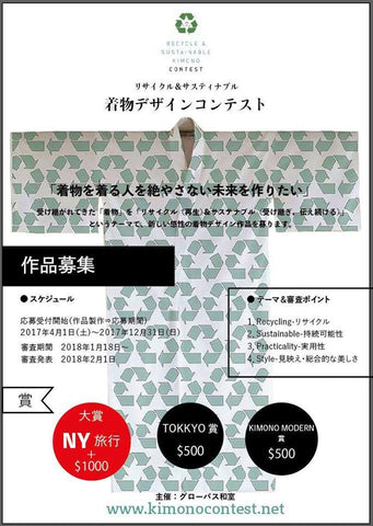 Recyclable & Sustainable Kimono Contest by Globus Washitsu New York City