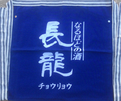 6468: 1990s Japanese Sake Co.Apron front