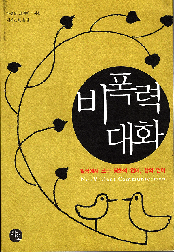 Nonviolent Communication: A Language of Life (Korean edition)