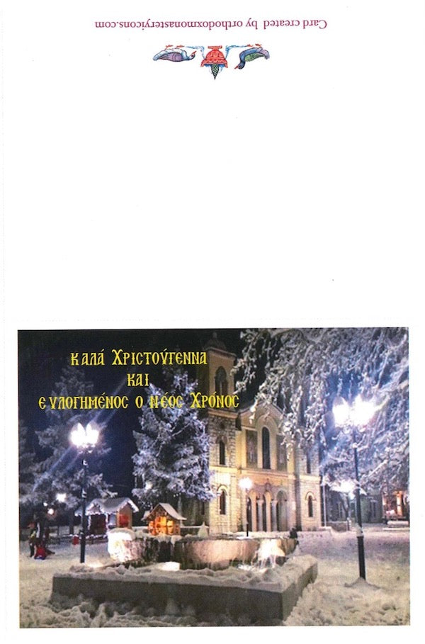 Folding Christmas Card with a Church (3)