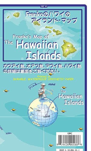 Hawaiian Islands Guide Franko Maps Waterproof Map (Japanese Edition) - Wide World Maps & MORE! - Map - Franko Maps - Wide World Maps & MORE!