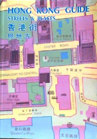 Hong Kong Guide Streets and Places (Chinese guidebooks / Hong Kong) - Wide World Maps & MORE! - Book - Wide World Maps & MORE! - Wide World Maps & MORE!
