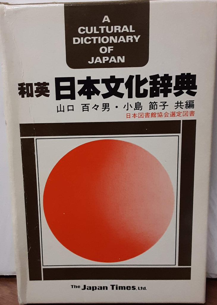 A cultural dictionary of Japan