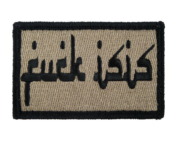 Fuck Isis Tactical Funny Velcro Fully Embroidered Morale Tags Patch
