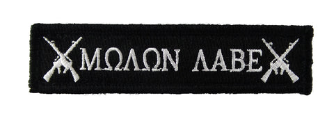 Molon Labe 1x4 Velcro Fully Embroidered Morale Tags Patch