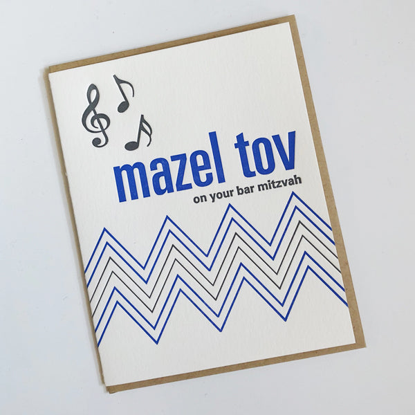 Mazel Tov Bar Mitzvah Card