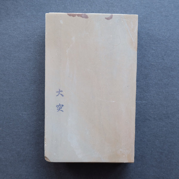 Morihei Ozuku Natural Stone (No.07)