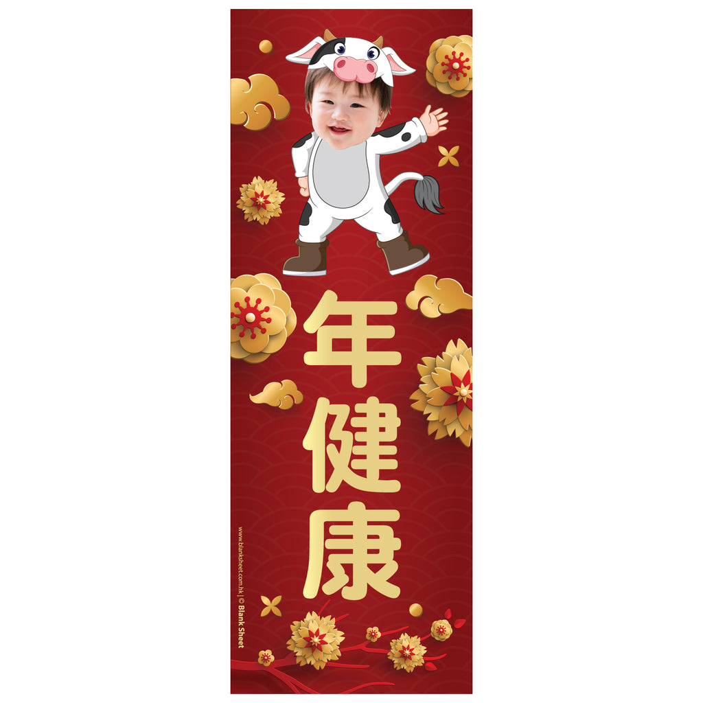 牛年揮春 牛年2021 Chinese New Year Wall Art by Blank Sheet
