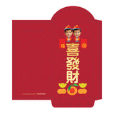 "Kung Hei Fat Choi Red Packets (2 Boys) 恭喜發財利是封(兩個男孩)3.5""x6.75"""