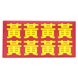 "Embossed Family Name Red Packets 凸字效果姓氏利是封 6.65""x3.35"""